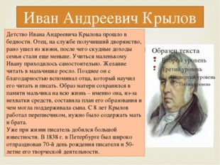 Иван Андреевич Крылов Детство Ивана Андреевича Крылова прошло в бедности. Оте