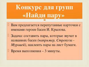 Вам предлагается перепутанные карточки с именами героев басен И. Крылова. Зад