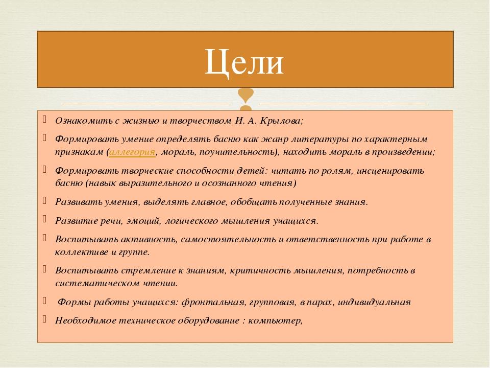Ознакомить с жизнью и творчеством И. А. Крылова; Формировать умение определят...