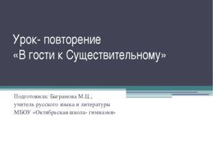 Урок- повторение «В гости к Существительному» Подготовила: Баграмова М.Ц., уч