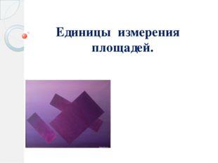 Единицы измерения площадей.