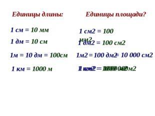 Единицы длины: Единицы площади? 1 км2 = 1000 м2 1 см2 = 100 мм2 1м2 = 100 дм