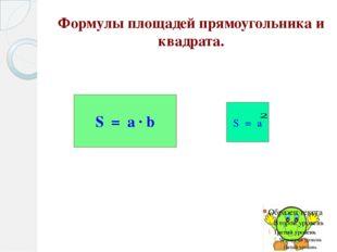 Формулы площадей прямоугольника и квадрата. S = a · b S = a