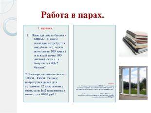 Работа в парах. 1 вариант. 1. Площадь листа бумаги - 600см2. С какой площади