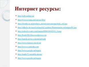 Интернет ресурсы: http://s48.radikal.ru/ http://www.svarga.su/canvas.files/ h
