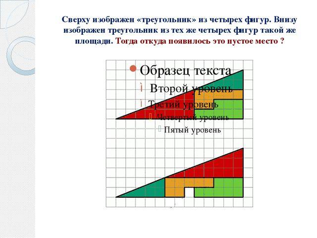 Сверху изображен «треугольник» из четырех фигур. Внизу изображен треугольник...