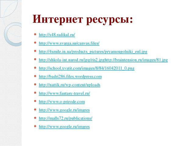 Интернет ресурсы: http://s48.radikal.ru/ http://www.svarga.su/canvas.files/ h...