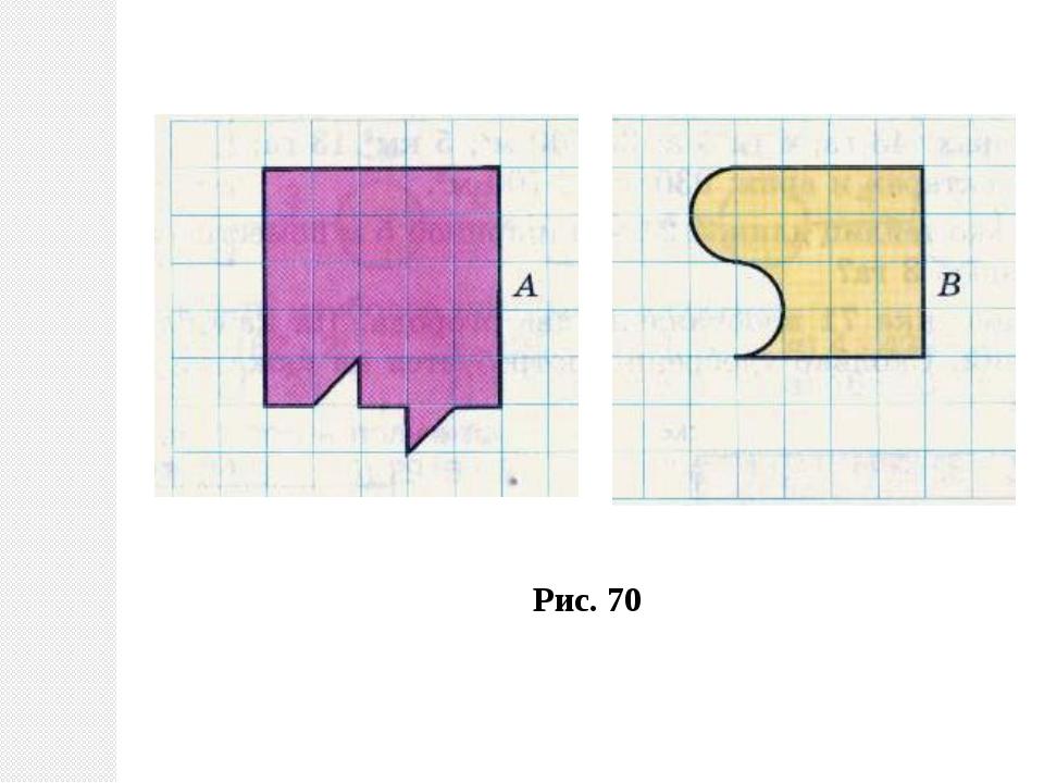 Рис. 70