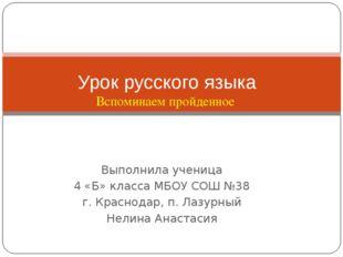 Выполнила ученица 4 «Б» класса МБОУ СОШ №38 г. Краснодар, п. Лазурный Нелина