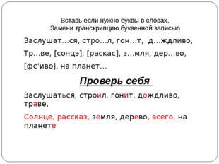 Вставь если нужно буквы в словах, Замени транскрипцию буквенной записью Заслу