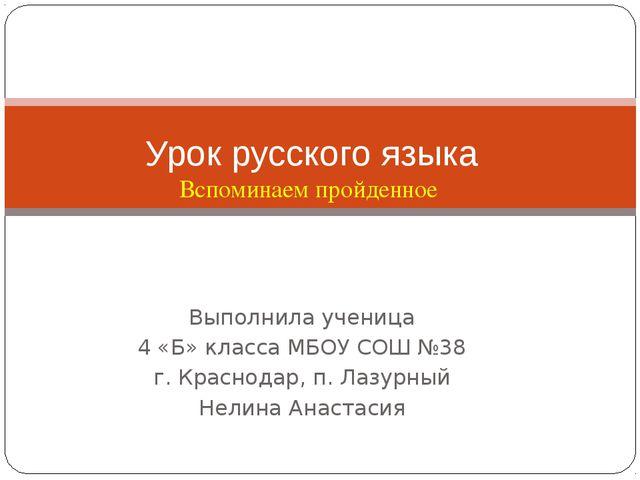 Выполнила ученица 4 «Б» класса МБОУ СОШ №38 г. Краснодар, п. Лазурный Нелина...