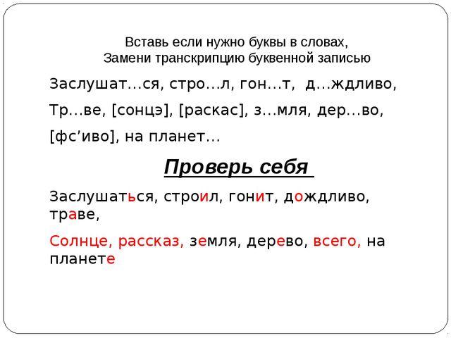 Вставь если нужно буквы в словах, Замени транскрипцию буквенной записью Заслу...