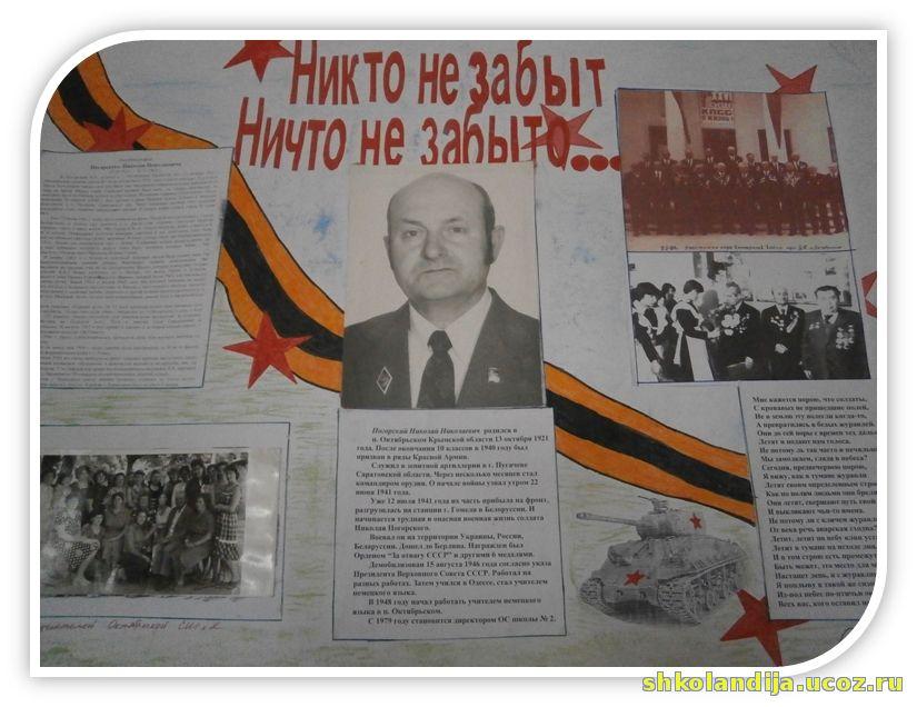 http://shkolandija.ucoz.ru/5/23/1.jpg