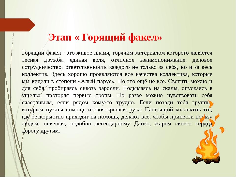 Горящий факел - это живое пламя, горячим материалом которого является тесная...