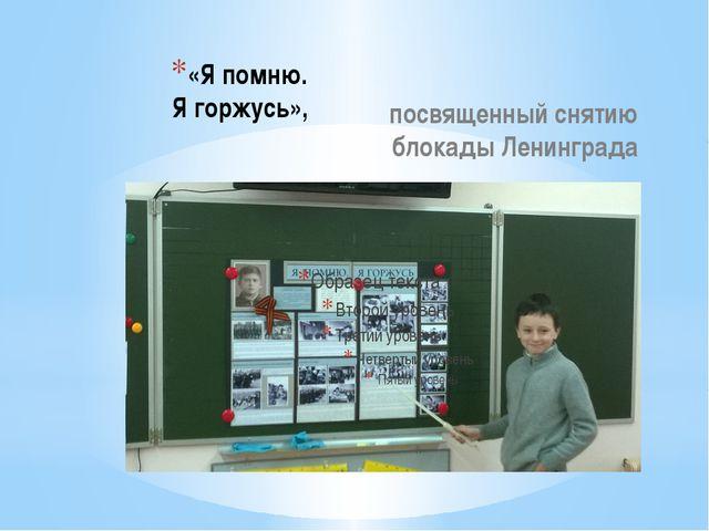 «Я помню. Я горжусь», посвященный снятию блокады Ленинграда