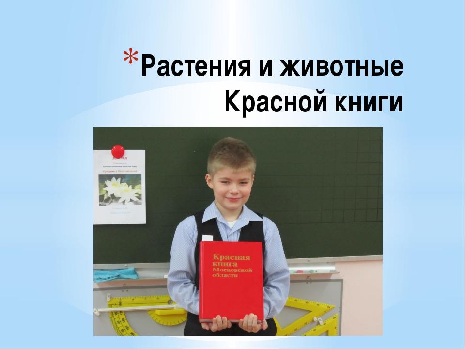 Растения и животные Красной книги