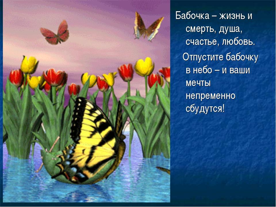 Бабочка – жизнь и смерть, душа, счастье, любовь. Отпустите бабочку в небо – и...