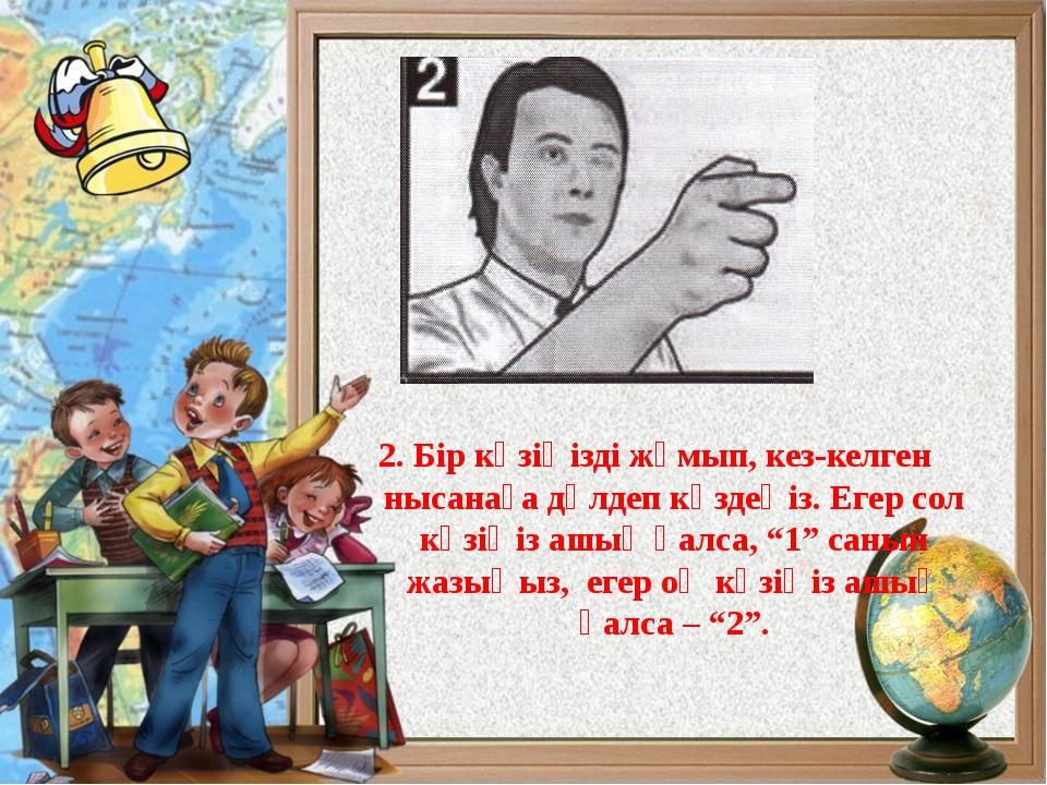 2. Бір көзіңізді жұмып, кез-келген нысанаға дәлдеп көздеңіз. Егер сол көзіңі...