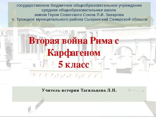 Учитель истории Тагильцева Л.Н. Вторая война Рима с Карфагеном 5 класс госуда...