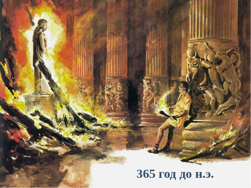 365 год до н.э.