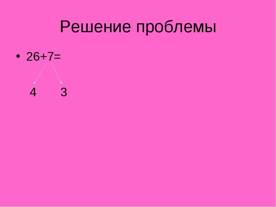 Решение проблемы 26+7= 4 3