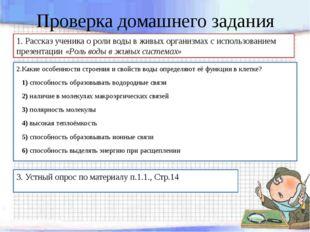 Проверка домашнего задания 2.Какие особенности строения и свойств воды опреде