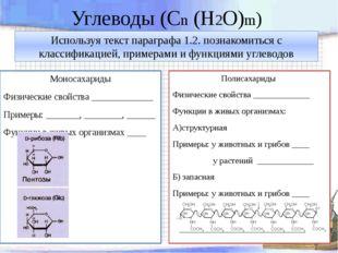 Углеводы (Сn (Н2О)m) Моносахариды Физические свойства _____________ Примеры: