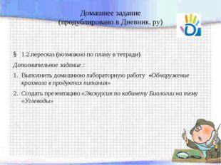 Домашнее задание (продублировано в Дневник. ру) 1.2.пересказ (возможно по пла