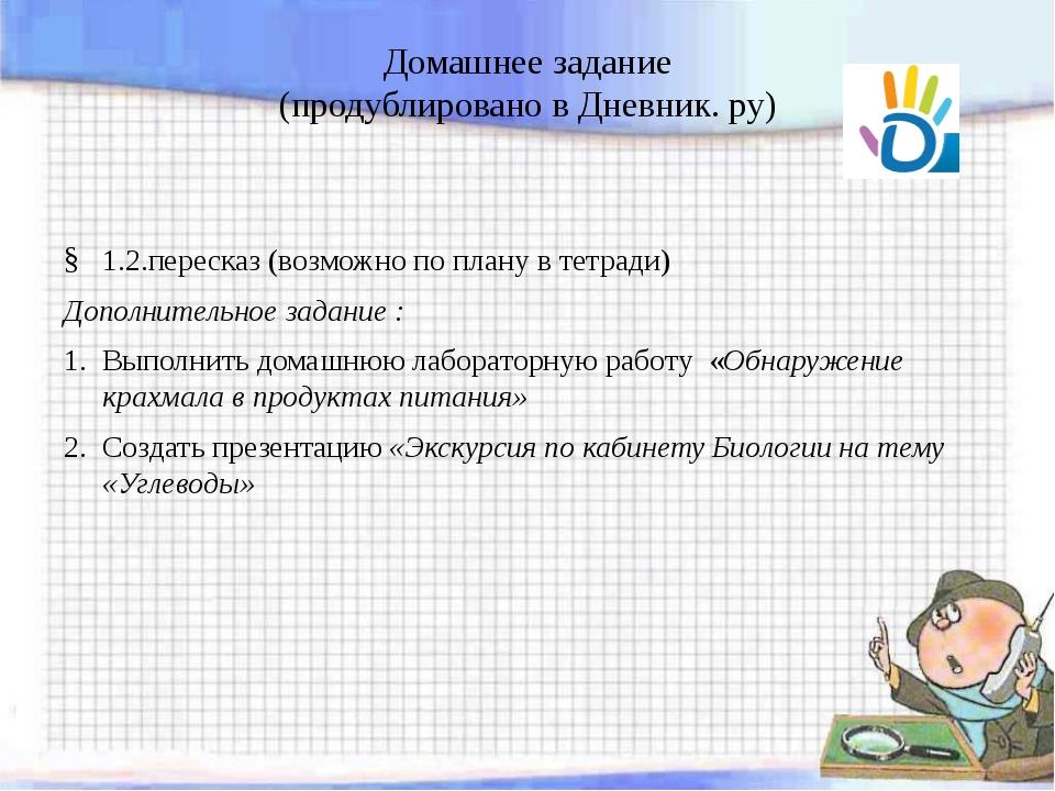 Домашнее задание (продублировано в Дневник. ру) 1.2.пересказ (возможно по пла...