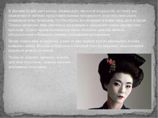 В Японии белый цвет всегда связывался с чистотой и красотой, поэтому все уваж