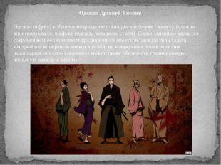 Одежда (ифуку) в Японии подразделяется на две категории : вафуку (одежда япон