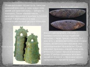 Появились новые орудия труда, такие как каменный нож-серп, а также новые тип