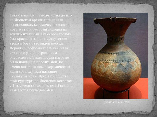 Также в начале 1 тысячелетия до н. э. на Японском архипелаге начали изготавли...