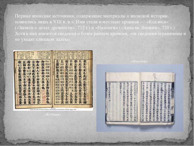 Первые японские источники, содержащие материалы о японской истории, появились...
