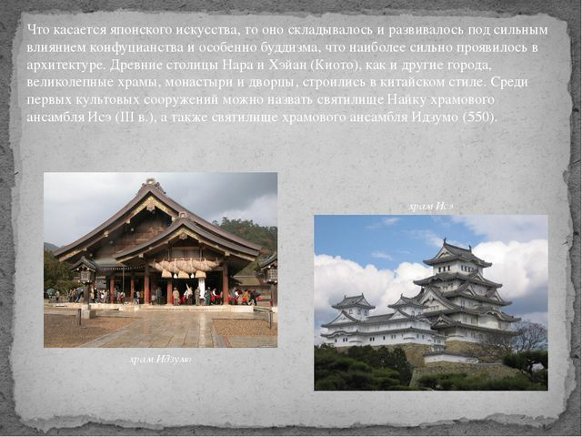 Что касается японского искусства, то оно складывалось и развивалось под сильн...