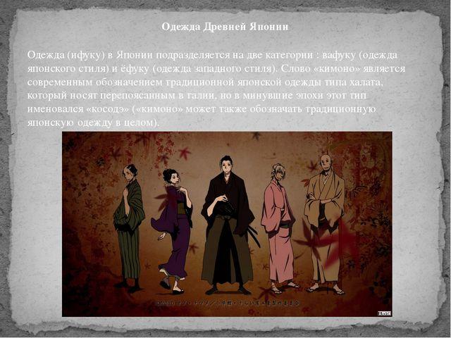 Одежда (ифуку) в Японии подразделяется на две категории : вафуку (одежда япон...