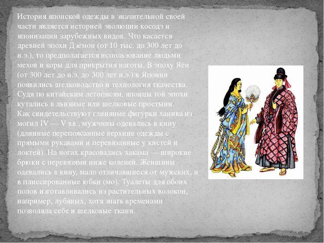 История японской одежды в значительной своей части является историей эволюции...