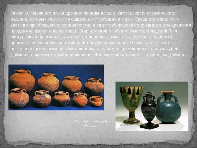 Около 10 тысяч лет назад древние японцы начали изготавливать керамические изд...