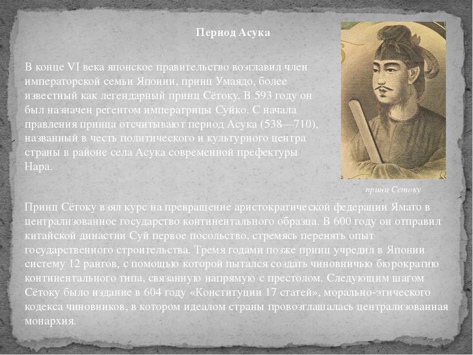 В конце VI века японское правительство возглавил член императорской семьи Япо...