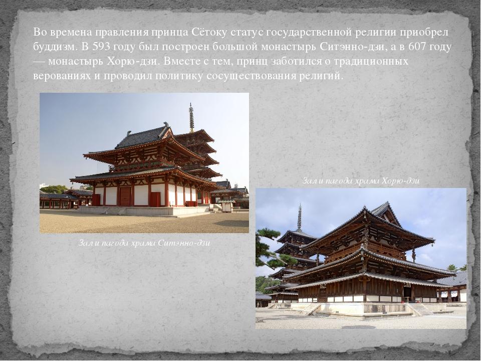 Во времена правления принца Сётоку статус государственной религии приобрел бу...