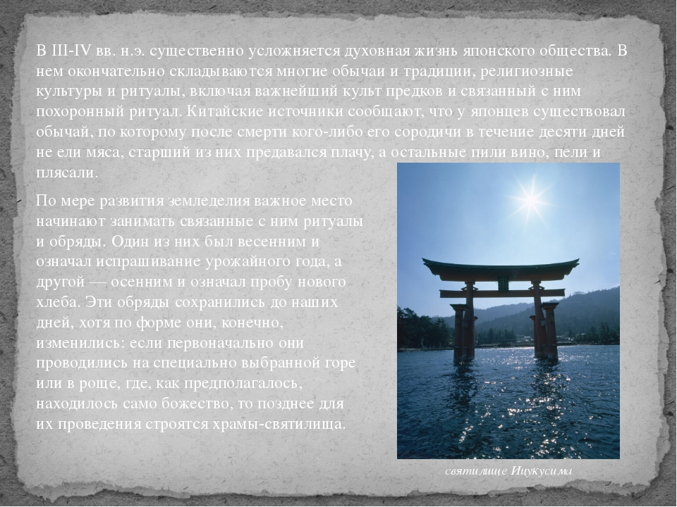 В III-IV вв. н.э. существенно усложняется духовная жизнь японского общества....