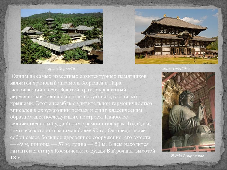 Одним из самых известных архитектурных памятников является храмовый ансамбль...