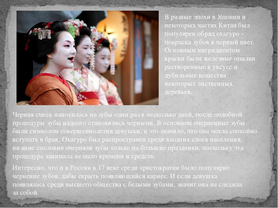 В разные эпохи в Японии и некоторых частях Китая был популярен обряд охагуро...