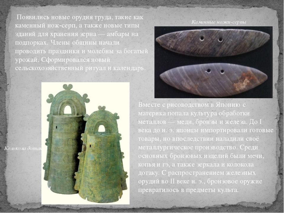 Появились новые орудия труда, такие как каменный нож-серп, а также новые тип...