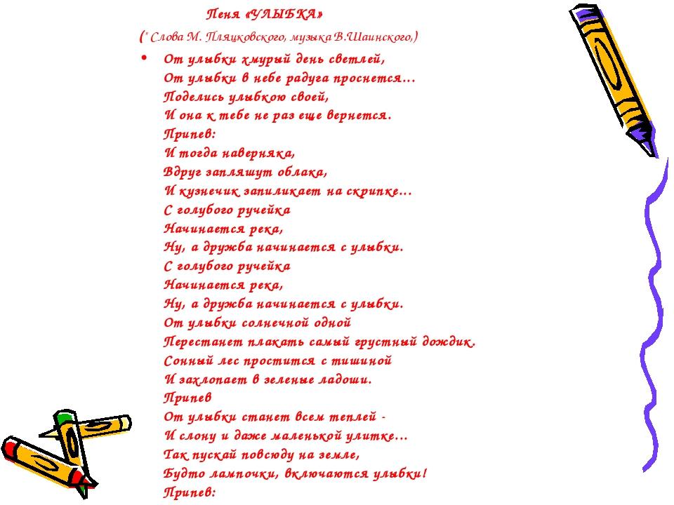 """Пеня «УЛЫБКА» ("""" Слова М. Пляцковского, музыка В.Шаинского,) От улыбки хмуры..."""