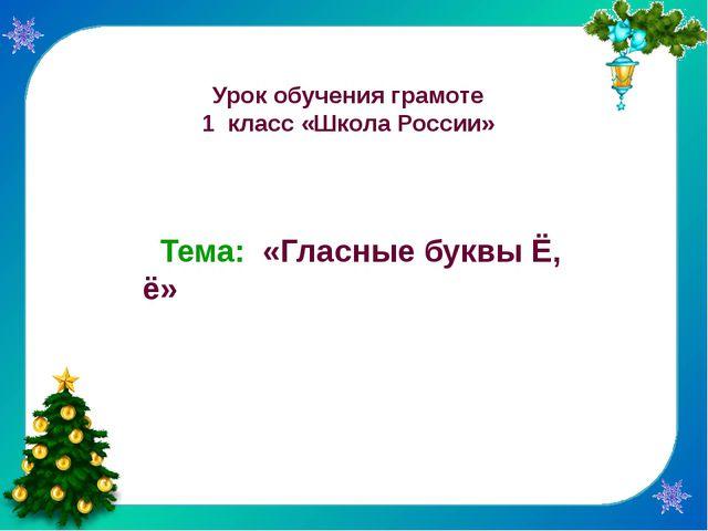 Урок обучения грамоте 1 класс «Школа России» Тема: «Гласные буквы Ё, ё»