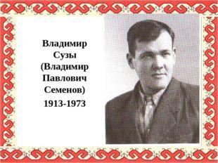 Владимир Сузы (Владимир Павлович Семенов) 1913-1973