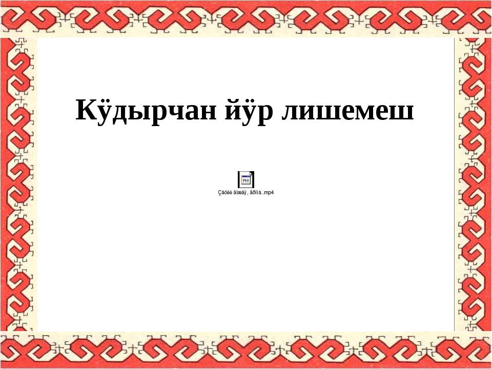 Кÿдырчан йÿр лишемеш