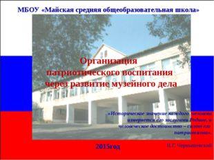 МБОУ «Майская средняя общеобразовательная школа» 2015год Организация патриоти
