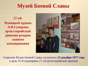 Музей Боевой Славы 27-ой Режицкой ордена А.В.Суворова артиллерийской дивизии